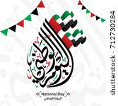 Vector of National Day in Arabic calligraphy style with UAE flag