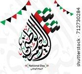 vector of national day in... | Shutterstock .eps vector #712730284