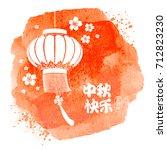 chinese lantern festival design.... | Shutterstock .eps vector #712823230