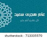 arabic greeting card  ... | Shutterstock .eps vector #713335570