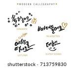 modern korean lettering... | Shutterstock .eps vector #713759830