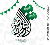 vector of national day in... | Shutterstock .eps vector #714000634