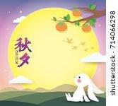 chuseok or hangawi   korean... | Shutterstock .eps vector #714066298