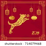 happy chinese new year 2018... | Shutterstock .eps vector #714079468