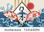 japan concept poster ...   Shutterstock .eps vector #714165094