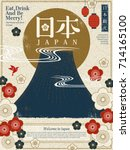 japan tourism poster  fuji... | Shutterstock .eps vector #714165100