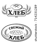 labels and signs for bakery and ... | Shutterstock .eps vector #714231289