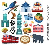 taiwan culture travel set ... | Shutterstock .eps vector #714237784