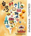 taiwan travel map  lovely...   Shutterstock .eps vector #714237823