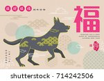 2018 chinese new year design.... | Shutterstock .eps vector #714242506