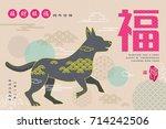 2018 chinese new year design.... | Shutterstock .eps vector #714242506