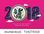 2018 chinese new year greeting... | Shutterstock .eps vector #714273310