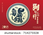 2018 chinese new year greeting... | Shutterstock .eps vector #714273328