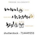 modern korean hand lettering... | Shutterstock .eps vector #714449353
