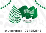 vector of national day in... | Shutterstock .eps vector #714652543