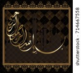 arabic and islamic calligraphy... | Shutterstock .eps vector #714667558