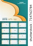 hijri 1439 to 1440  islamic... | Shutterstock .eps vector #714762784