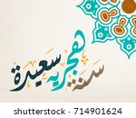 happy new islamic year. blessed ... | Shutterstock .eps vector #714901624