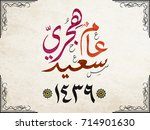 happy new islamic year. blessed ... | Shutterstock .eps vector #714901630