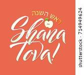 shana tova  happy rosh hashanah ... | Shutterstock .eps vector #714949624
