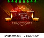 glossy illuminated oil lit lamp ... | Shutterstock .eps vector #715307224