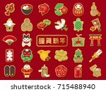 japanese new year icon set.  in ... | Shutterstock .eps vector #715488940