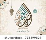vector of mawlid al nabi.... | Shutterstock .eps vector #715599829