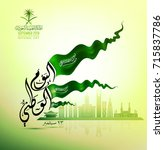 saudi arabia national day in... | Shutterstock .eps vector #715837786