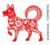 zodiac sign for year of dog ... | Shutterstock .eps vector #715958743