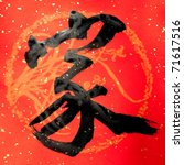 """chinese character for """"good...   Shutterstock . vector #71617516"""