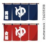 japanese onsen   hot spring ... | Shutterstock .eps vector #716235358