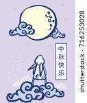mid autumn festival greetings... | Shutterstock .eps vector #716253028