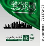 saudi arabia happy independence ... | Shutterstock .eps vector #716372479