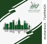 vector of saudi arabia national ... | Shutterstock .eps vector #716496424