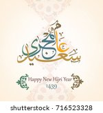 beautiful vector illustration... | Shutterstock .eps vector #716523328