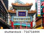 yokohama  japan   april 8  2017 ... | Shutterstock . vector #716716444