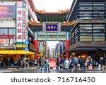 yokohama  japan   april 8  2017 ... | Shutterstock . vector #716716450