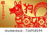 red paper cutting dog... | Shutterstock .eps vector #716918194