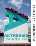 "Small photo of MOSCOW, RUSSIA - JUNE 12, 2015:The billboard of the project ""Active citizen"" on the Poklonnaya Hill of Moscow."