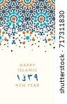 1439 hijri islamic new year....   Shutterstock .eps vector #717311830