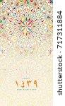 1439 hijri islamic new year....   Shutterstock .eps vector #717311884