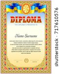 vintage diploma blank template. ... | Shutterstock .eps vector #717610576