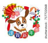 illustration material year of... | Shutterstock .eps vector #717722068