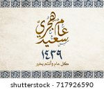 happy new islamic year for the... | Shutterstock .eps vector #717926590