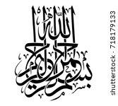 arabic calligraphy of bismillah ... | Shutterstock .eps vector #718179133