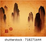 mountains in fog hand drawn... | Shutterstock .eps vector #718271644
