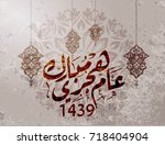 arabic calligraphy of the most... | Shutterstock .eps vector #718404904