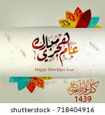 arabic calligraphy of the most... | Shutterstock .eps vector #718404916