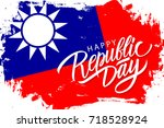 taiwan happy republic day... | Shutterstock .eps vector #718528924