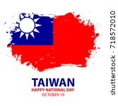 taiwan happy national day ... | Shutterstock .eps vector #718572010
